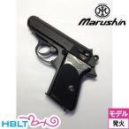 【マルシン工業(Marushin)】ワルサー PPK 初期型BK HW Black(発火式モデルガン・完成)