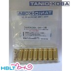 【Tanio-Koba(タニオコバ)】発火式・カートリッジ GM-7 用(8発 真鍮色)