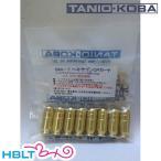 【Tanio-Koba(タニオコバ)】発火式・カートリッジ GM-7 用(8発 ヘキサゴン CP)