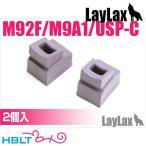 【LayLax(Nine Ball)】マルイ M9A1/M92F ガスルートシールパッキン・エアロ (2個入)