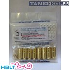 【Tanio-Koba(タニオコバ)】発火式・カートリッジ GM-7 用 EASY CP (8発+ピストンカップ25入)