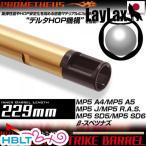 【LayLax(Prometheus)】デルタ Sバレル 229mm/MP5A4/A5/J/RAS/SD5/SD6/β