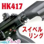 【フリーダム アート(Freedom Art)】スイベルリング 次世代電動 HK417 用