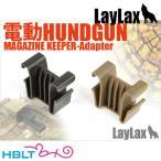 【LayLax(Satellite)】マガジンキーパー 電動ハンドガン用 アダプタータイプ