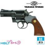 【タナカワークス(Tanaka)】Colt Python HW ジュピター スチール 3 inch(ガスガン/リボルバー本体)