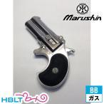 【マルシン工業(Marushin)】デリンジャー Value Spec. ABS Silver(ガスガン本体 6mm)