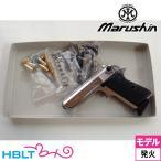 【マルシン工業(Marushin)】WALTHER/ワルサー PPK/S ABS Silver/小パーツBK(発火式モデルガン・キット)