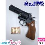 【Hartford HWS(ハートフォード)】スマイソン 4inch 木製グリップ付 HW(発火式モデルガン・完成)