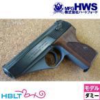 ハートフォード HWS モーゼル HSc サンドブラスト カスタム HW ダミーカート式 モデルガン 完成品