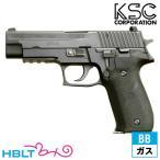 【KSC】SIG P226R システム7 HW(ガスブローバック本体)
