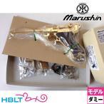 【マルシン工業(Marushin)】Luger P08 8インチ プラグリップ付 ダミーカート仕様 6インチ(金属式モデルガン・組立KIT)