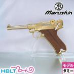 【マルシン工業(Marushin)】Luger P08 8インチ 木製グリップ付 ダミーカート仕様 4インチ(金属モデルガン・完成品)