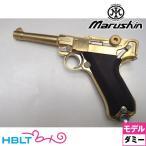 【マルシン工業(Marushin)】Luger P08 8インチ プラグリップ付 ダミーカート仕様 4インチ(金属モデルガン・完成品)