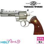 【タナカワークス(Tanaka)】コルト パイソン R-model ABS ニッケル/シルバー 4インチ(発火式モデルガン/完成/リボルバー)