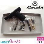 【マルシン工業(Marushin)】ブローニング M1910 PFCブローバック ABS Black|00317(発火式モデルガン/組立キット)
