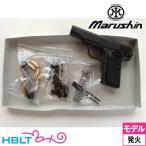 【マルシン工業(Marushin)】ブローニング M1910 PFCブローバック HW Black|00318(発火式モデルガン/組立キット)