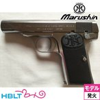 【マルシン工業(Marushin)】ブローニング M1910 PFCブローバック ABS Silver|01324(発火式モデルガン/完成品)