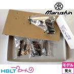 【マルシン工業(Marushin)】ブローニング M1910 PFCブローバック ABS Silver|00319(発火式モデルガン/組立キット)