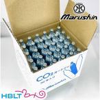 【マルシン工業(Marushin)】CO2/CDX カートリッジ 12g x 30本セット