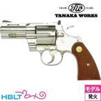 【タナカワークス(Tanaka)】コルト パイソン R-model ニッケル/シルバー 3インチ(発火式モデルガン/完成/リボルバー)