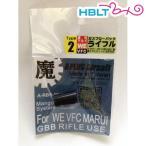 【A+Airsoft】魔ホップパッキン タイプ2 ホップアップラバー マルイ VSR10/WE GBB ライフル用|A−RBS−WVM−R