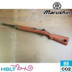 マルシン US M1カービン CO2 ガスライフル ウォールナット ストック 6mm BB弾