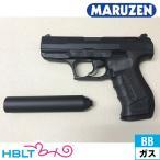 【マルゼン(Maruzen)】Walther P99 FS サイレンサーモデル(ガスガン本体/固定スライド)