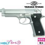 タナカワークス Model 92F INOX Evolution Cerakote Finish シルバー 発火式 モデルガン 完成