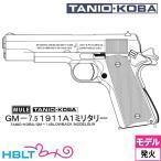 【Tanio-Koba(タニオコバ)】GM7.5/ 1911A1 ミリタリー [ MULE ](発火式モデルガン・完成)