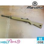 マルシン M1カービン EXB2 樹脂製ストック仕様 フラットダークアース CO2 CDX ガスブローバック ライフル 本体 6mm