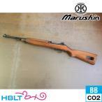 マルシン US M1カービン CO2 ガスライフル 高級ブナストック 真鍮ピストン仕様 ブライトブラウン 6mm BB弾 ガスガン ライフル