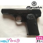マルシン ブローニング M1910 ABS WDブラック(ダミーカート式モデルガン 完成)