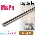 ライラクス NINE BALL マルイ M P9 パワーバレル 90mm