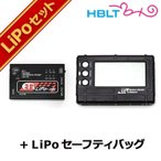 【LiPo充電器 3点セット】 ET1 リポバッテリー充電器 + バッテリーチェッカー(放電機能付き) + セーフティバッグ