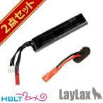 【LiPoバッテリー 2点セット】 LayLax PSE 7.4v 700mAh 電動ハンドガンタイプ(リポバッテリー+変換コネクター)