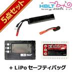 【LiPoバッテリー 5点セット】 LayLax PSE 7.4v 700mAh 電動ハンドガンタイプ(リポバッテリー+コネクタ+充電器+チェッカー+セーフティバッグ)
