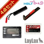 【LiPoバッテリー 4点セット】 LayLax PSE 7.4v 750mAh 電動コンパクトマシンガンタイプ(リポバッテリー+コネクタ+充電器+チェッカー)