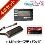 【LiPoバッテリー 4点セット】 LayLax PSE 'R' 7.4v 2050mAh ミニSバッテリータイプ(リポバッテリー+充電器+チェッカー+セーフティバッグ)