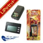 【LiPoバッテリー 3点セット】OPTION No.1 - Big Power LiPo 1100mAh 7.4V PEQ内臓タイプ(リポバッテリー+充電器+バランサー)