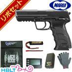 東京マルイ HK45 電動ハンドガン リポバッテリー フルセット