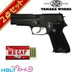 SIG P220 陸上自衛隊モデル Evolution HW ブラック 発火式 モデルガン キャップセット