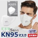 【送料無料】【おまけ付き】蝶型マスク KN95 5枚入 米国N95同等マスク 3D立体 5層構造 男女兼用 大人サイズ 防塵マスク 使い捨て 高機能