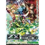 ゼクス Z/X -Zillions of enemy X- スターターデッキ C14 戦陣の獅子