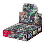 ポケモンカードゲーム サン&ムーン 拡張パック 「裂空のカリスマ」 BOX