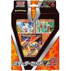 ポケモンカードゲーム ソード シールド スターターセットV 炎