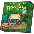 フリードマン フリーゼの思わぬ拾い物 完全日本語版