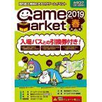 ゲームマーケット2019春 カタログ 1日目 2日目兼用