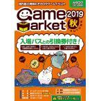 ゲームマーケット2019秋 カタログ 1日目 2日目兼用