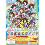 ラブライブ! スクールアイドルコレクション Vol.09 SIC-LL09 BOX