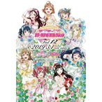 SIC-LL12 ラブライブ  スクールアイドルコレクション Vol.12 BOX グッズ